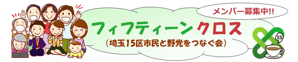 フィフティーンクロス(フィフクロ)埼玉15区市民と野党をつなぐ会