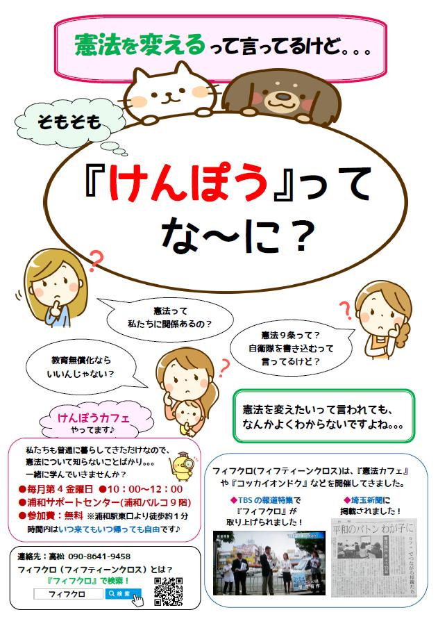 【けんぽうカフェ】けんぽうってな~に?一緒に学びませんか?