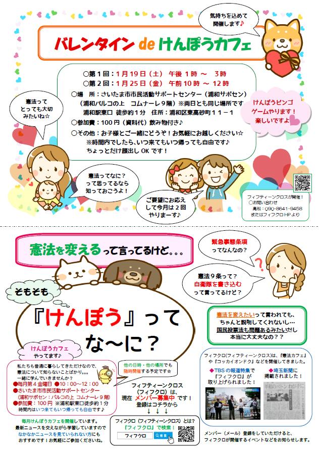 【バレンタイン de けんぽうカフェ】けんぽうってな~に?一緒に学びませんか?