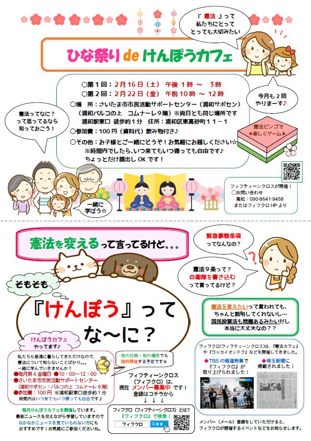 【ひな祭り de けんぽうカフェ】けんぽうってな~に?一緒に学びませんか?
