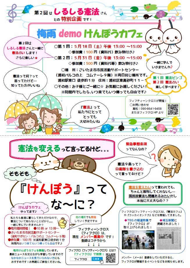 【梅雨 demo けんぽうカフェ】けんぽうってな~に?一緒に学びませんか?