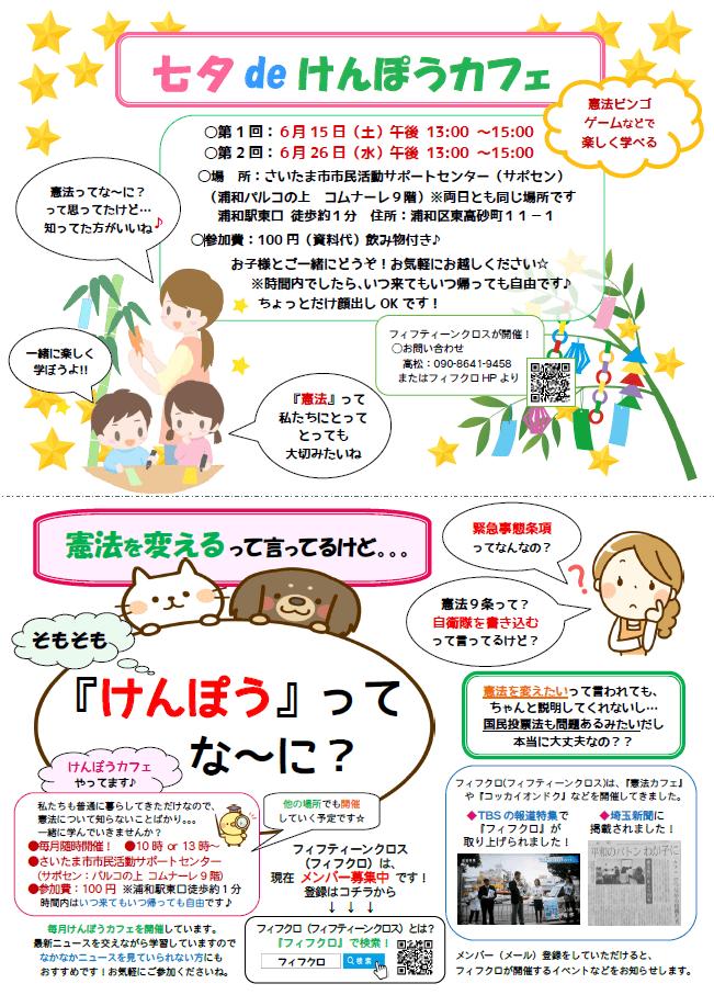 【七夕 de けんぽうカフェ】けんぽうってな~に?一緒に学びませんか?
