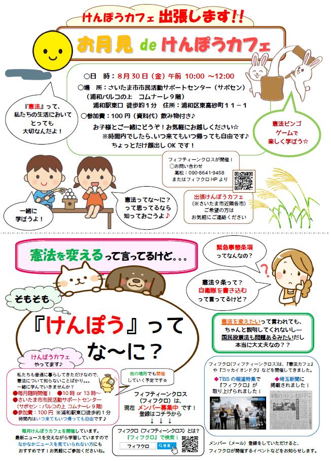 【お月見 de けんぽうカフェ】けんぽうってな~に?一緒に学びませんか?