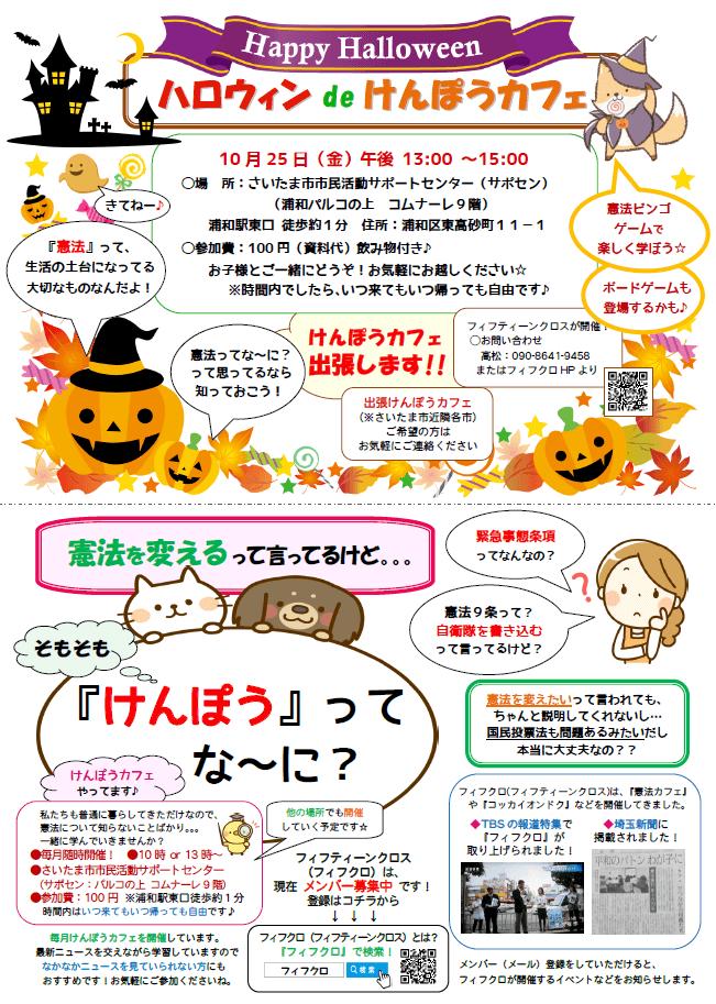 【ハロウィン de けんぽうカフェ】けんぽうってな~に?一緒に学びませんか?