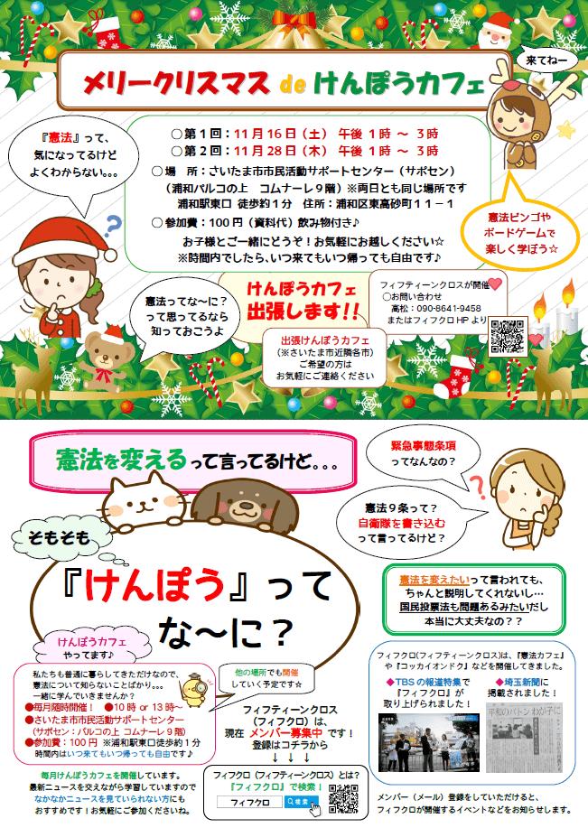 【メリークリスマス de けんぽうカフェ】けんぽうってな~に?一緒に学びませんか?