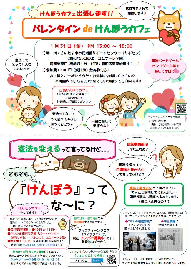 【バレンタイン mo けんぽうカフェ】けんぽうってな~に?一緒に学びませんか?